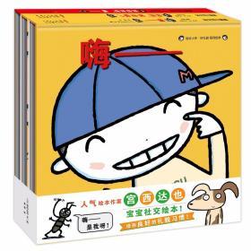 动动小手-好礼貌系列绘本(全3册)宫西达也低幼0-3岁蒲蒲兰绘本
