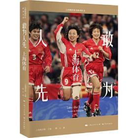 敢为人先:上海体育