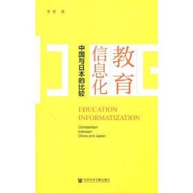 教育信息化:中国与日本的比较