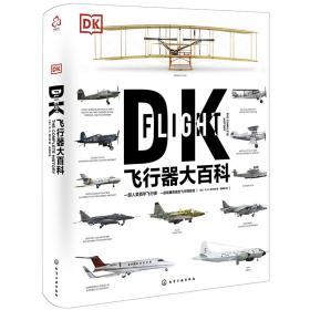 DK飞行器大百科:一部人类百年飞行史,一座收藏在家的飞行博物馆