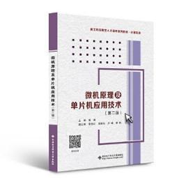 微机原理及单片机应用技术(第二版)
