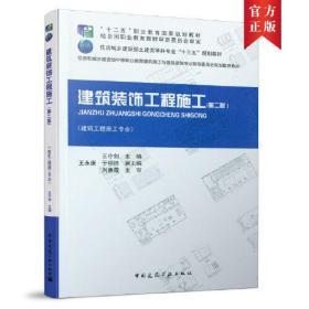 建筑装饰工程施工(第二版):建筑工程施工专业