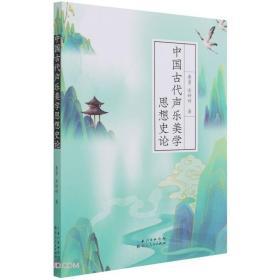 中国古代声乐美学思想史论