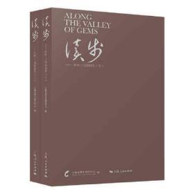 读步  上海人民出版社 9787208171503