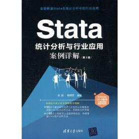 Stata统计分析与行业应用案例详解 第3版