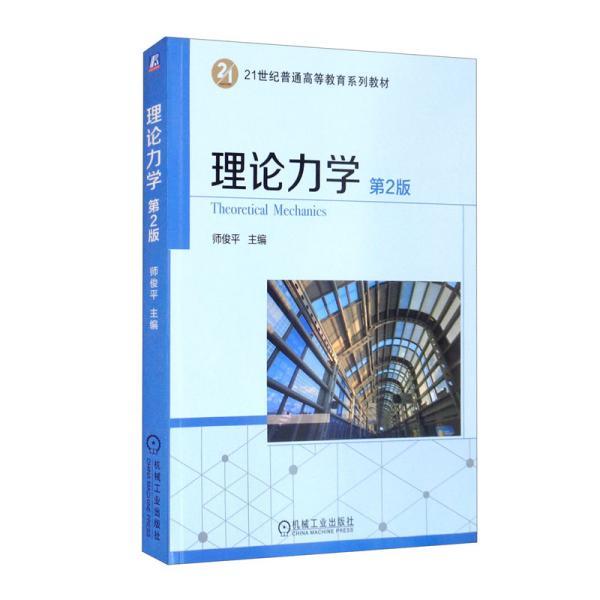 理论力学第2版