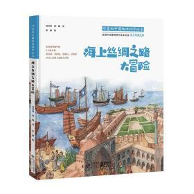 """全新正版  """"可爱的中国""""地理科学绘本系列•海上丝绸之路大冒险"""
