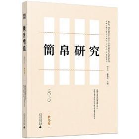 简帛研究二〇二〇(秋冬卷)