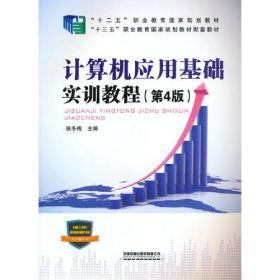 计算机应用基础实训教程(第4版)