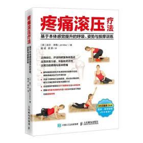 疼痛滚压疗法 基于本体感觉提升的呼吸、姿势与按摩训练