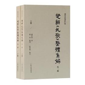 楚辞《九歌》整体系解(外二种)(全二册)  孙常叙 上海古籍出版社