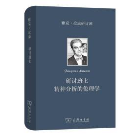 雅克·拉康研讨班七:精神分析的伦理学  商务印书馆 全新正版现货