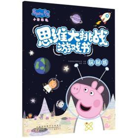 小猪佩奇思维大挑战游戏书·玩贴纸