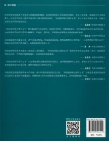 STEM教育理论与实践/科技教师能力提升丛书