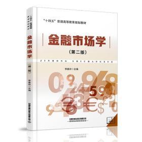 金融市场学(第二版)