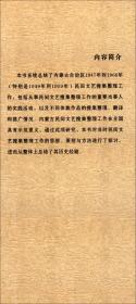 内蒙古民间文艺搜集整理史研究(1947-1966)