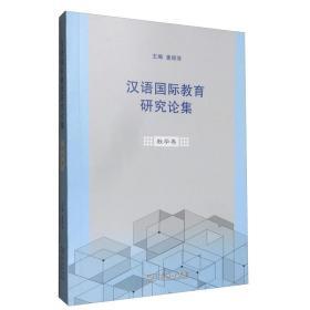 汉语国际教育研究论集·教学卷