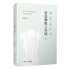 阿育王时代变造佛教之史探(上):阿育王掌控僧团推行变造、分裂佛教之政策