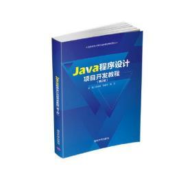 Java程序设计项目开发教程(第2版)