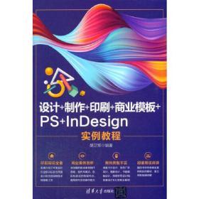 库存书 设计+制作+印刷+商业模板+PS+InDesign实例教程