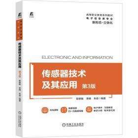 传感器技术及其应用(第3版)