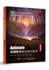 Animate动画制作精选案例教程(微课版高等职业院校数字媒体艺术设计精品课程系列教材)