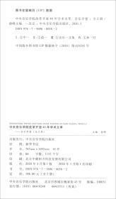 中央音乐学院改革开放40年学术文萃——音乐学卷(上下)