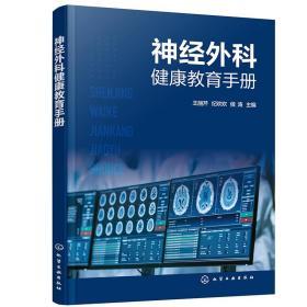 神经外科健康教育手册