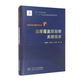 深厚覆盖层勘察关键技术(中国水电关键技术丛书)
