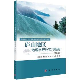 庐山地区地理学野外实习指南(第二版)
