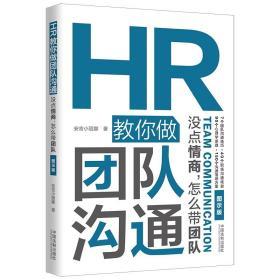 HR教你做团队沟通