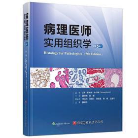 病理医师实用组织学(*5版)