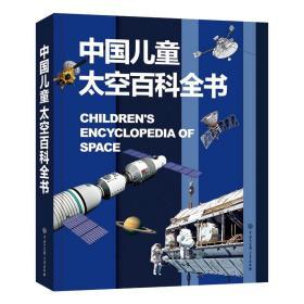中国儿童太空百科全书