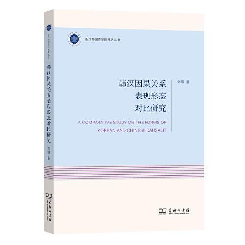 韩汉因果关系表现形态对比研究