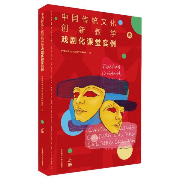 中国传统文化创新教学-戏剧化课堂实例(上册)