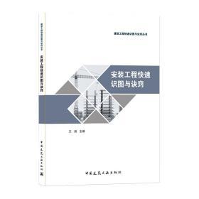 安装工程快速识图与诀窍建设工程快速识图与诀窍丛书