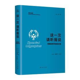 这一次请听我说·特殊教育学校校长卷  廖梅、陆伟芳、余大庆 编  上海人民出版社 9787208170193