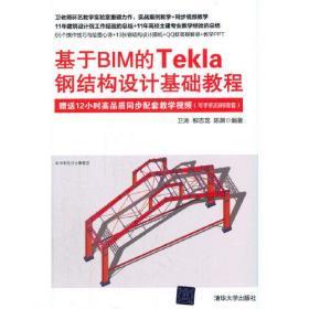 基于BIM的Tekla钢结构设计基础教程