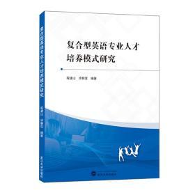 复合型英语专业人才培养模式研究 9787307222090  程建山、凃朝莲 著 武汉大学出版社