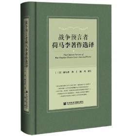 战争预言者荷马李著作选译