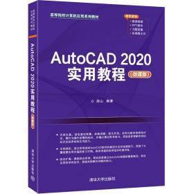 AutoCAD2020实用教程(微课版高等院校计算机应用系列教材)