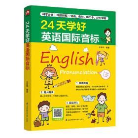 24天学好英语国际音标