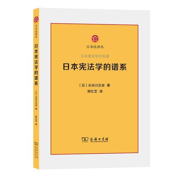 日本宪法学的谱系(日本法译丛)