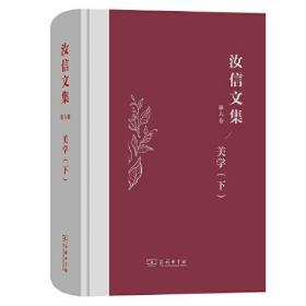 汝信文集  第6卷  美学II