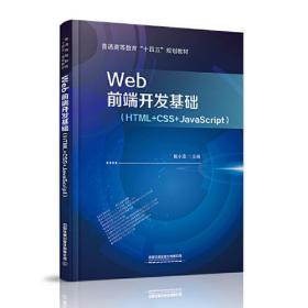 Web前端开发基础(HTML+CSS+JavaScript)