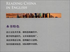 读懂中国 英语读写教程