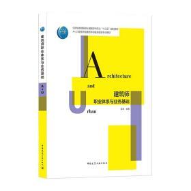 """建筑师职业体系与业务基础住房城乡建设部土建类学科专业""""十三五""""规划教材"""