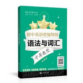 初中英语星级训练——语法与词汇(全国)