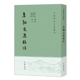 李翱文集校注(中国历史文集丛刊·平装繁体竖排)