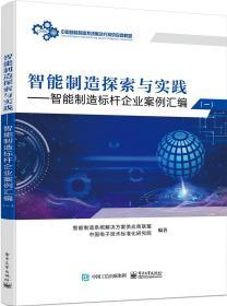 智能制造探索与实践 ――智能制造标杆企业案例汇编(一)